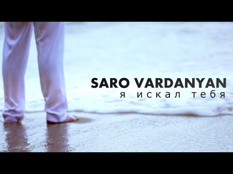 Saro Vardanyan - Я искал Тебя (NEW 2014)