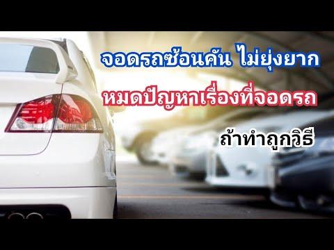 สอน วิธีจอดรถซ้อนคัน ทำยังไงถึงจะถูกต้อง เมื่อหาที่จอดรถไม่ได้ (ปัญหาใหญ่ของใครหลายๆคน )