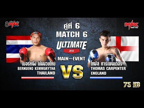 MAX MUAY THAI | BERNUENG(THAI) VS THOMAS(ENGLAND) | 14 FEB 16 (MATCH6)(MAIN-EVENT)