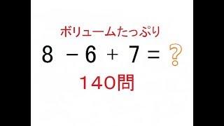 たし算とひき算をたくさんべんきょうしよう♪ ボリュームたっぷり140...