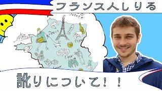 フランスの訛り!Les accents français et japonais