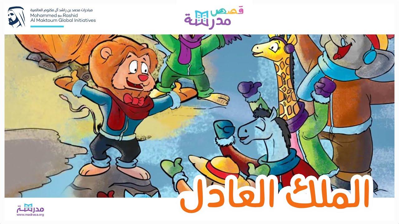 قصص اطفال قبل النوم 27 قصة الملك العادل