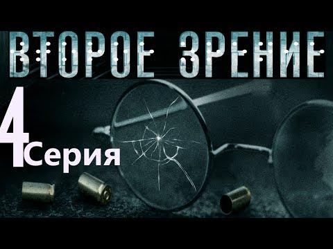 Второе зрение. Серия 4/ 2016 / Сериал / HD 1080p