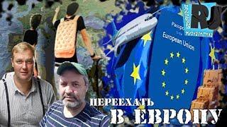 ПОДАЛЬШЕ ОТ СКАЗОЧНОГО! С его прорывами и его жадной шайкой. Переехать в Европу! Путин гудбай!