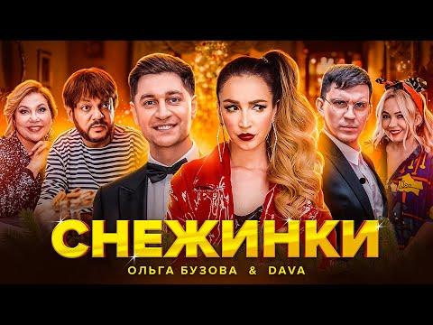 Ольга Бузова и Dava - Снежинки