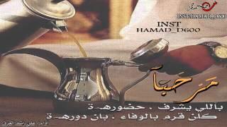 شيله مرحبا باللي يشرف حضوره اداء علي راشد العرق تصميم حمد