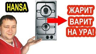 Варочная поверхность Domino HANSA BHGI 31019 обзор, отзыв