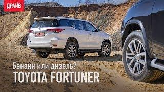 Toyota Fortuner 2019 — бензин или дизель?