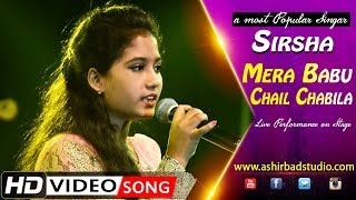 Mera Babu Chail Chabila[New Version]  Ghar Dwaar (1985)  | Cover by Sirsha Pramanik