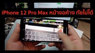เจอ iPhone 12 Pro Max มีปัญหาหน้าจอค้างทัชไม่ได้
