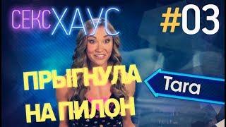 Sex House Se01Ep03 RUS -  Get On That Pole! | Секс Хауз 3 эпизод - Прыгнула на пилон