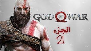 God Of War #21 مبارك عليكم الشهر الكريم تختيم لعبة قود اوف وار
