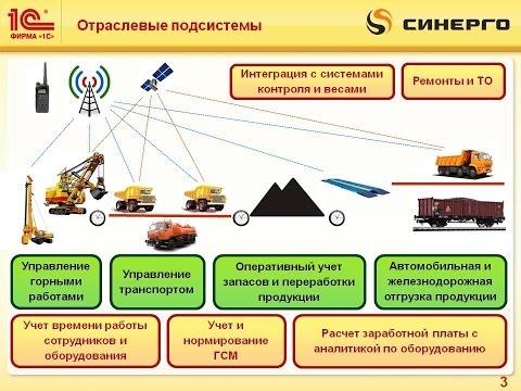 """Управление открытыми горными работами в решении """"1С: Горнодобывающая промышленность"""", Синерго"""