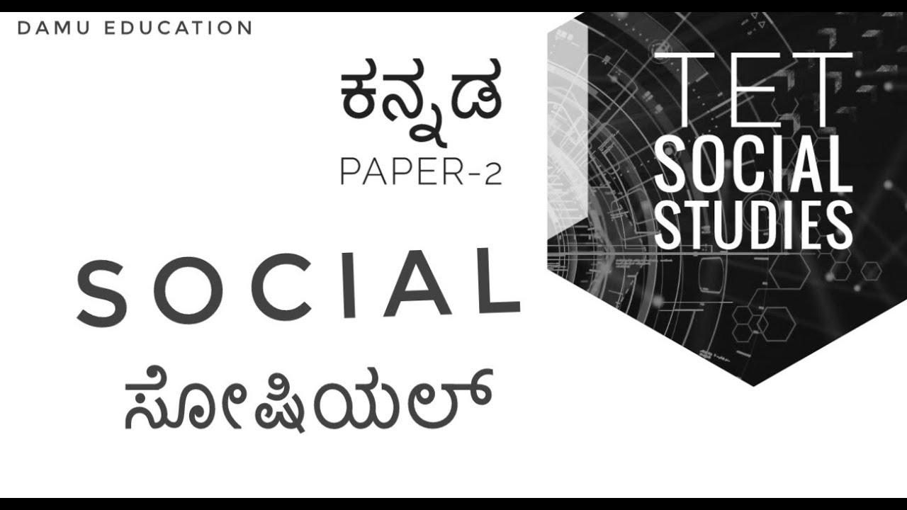 Key pdf tet answer karnataka 2015