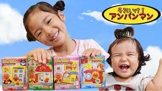 Aki & Asahi よくばりてあそびアンパンマン thumbnail