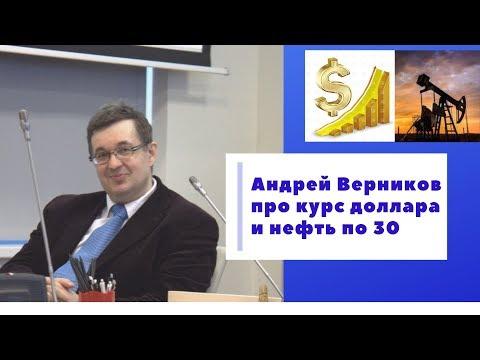 Андрей Верников о курсе доллара и нефти по 30!