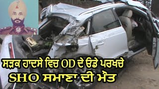 Punjab Police SHO Died in Road Accident Near Patiala