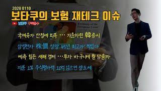 131화_보타쿠의 보험 재테크 이슈_2020 01 10