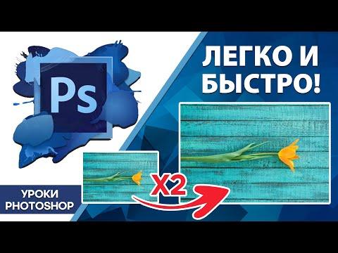 Как изменить размер фото в фотошопе I Основы Photoshop