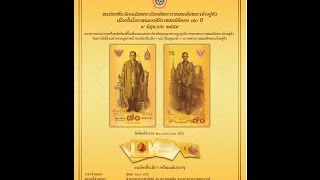 ธปท.ออกธนบัตรที่ระลึกในหลวงครองราชย์ ครบ 70 ปี