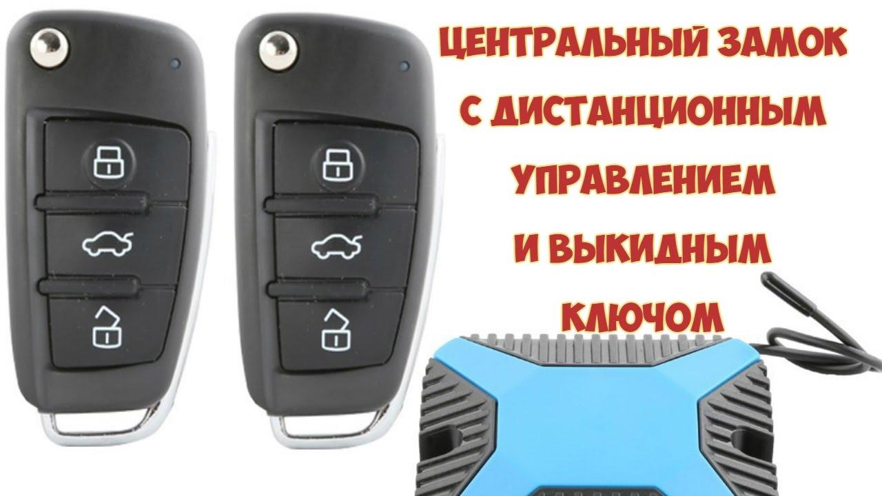 Доставка по киеву и украине!. ✦лучшая цена, гарантия!. Дистанционное управление центральным замком cyclon rd-37код: 22031 ✓ в наличии.