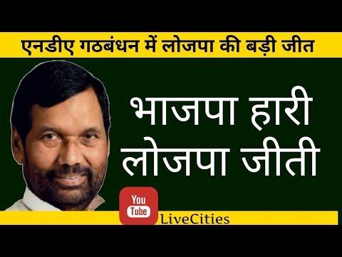 Ram Vilas Paswan के आगे भाजपा घुटने के बल, अब लोकसभा की 6 सीटें, राज्यसभा भी जायेंगे | LiveCities