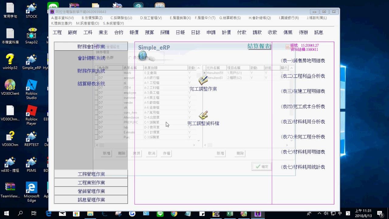 工程會計軟體Tel:0920939843 安全管理0090系統管理者設定 - YouTube