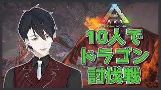 【ARK: Survival Evolved】同盟仲間10人でドラゴン(ガンマ)討伐戦【にじさんじ/夢追翔視点】