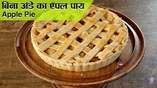 Apple pie | eggless apple pie | best homemade pie recipe | how to make an apple pie | upasana