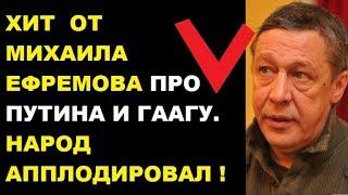 МИХАИЛ ЕФРЕМОВ ХИТ про Путина и Гаагу. Автор- Орлуша