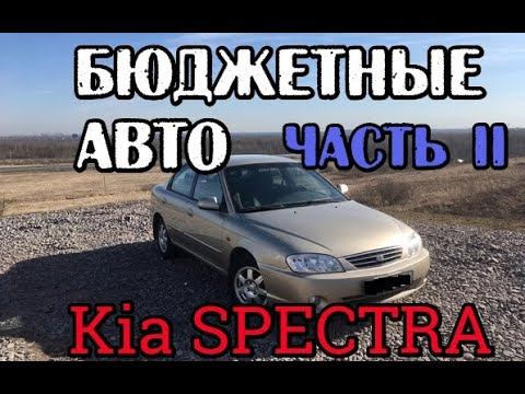 Kia Spectra (Cпектра) Бюджетные автомобили до 200