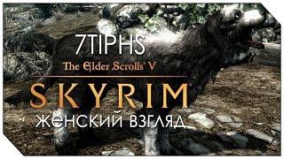 SKYRIM [Mage & Master] - #8 - Имба(Женское прохождение Скайрима, в котором мы сыграем на Мастере за альтмера мага-лучника, чей путь будет лежа..., 2014-12-30T11:46:03.000Z)