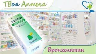 Бронхолитин сироп ☛ показання (відео інструкція) опис ✍ відгуки ☺️