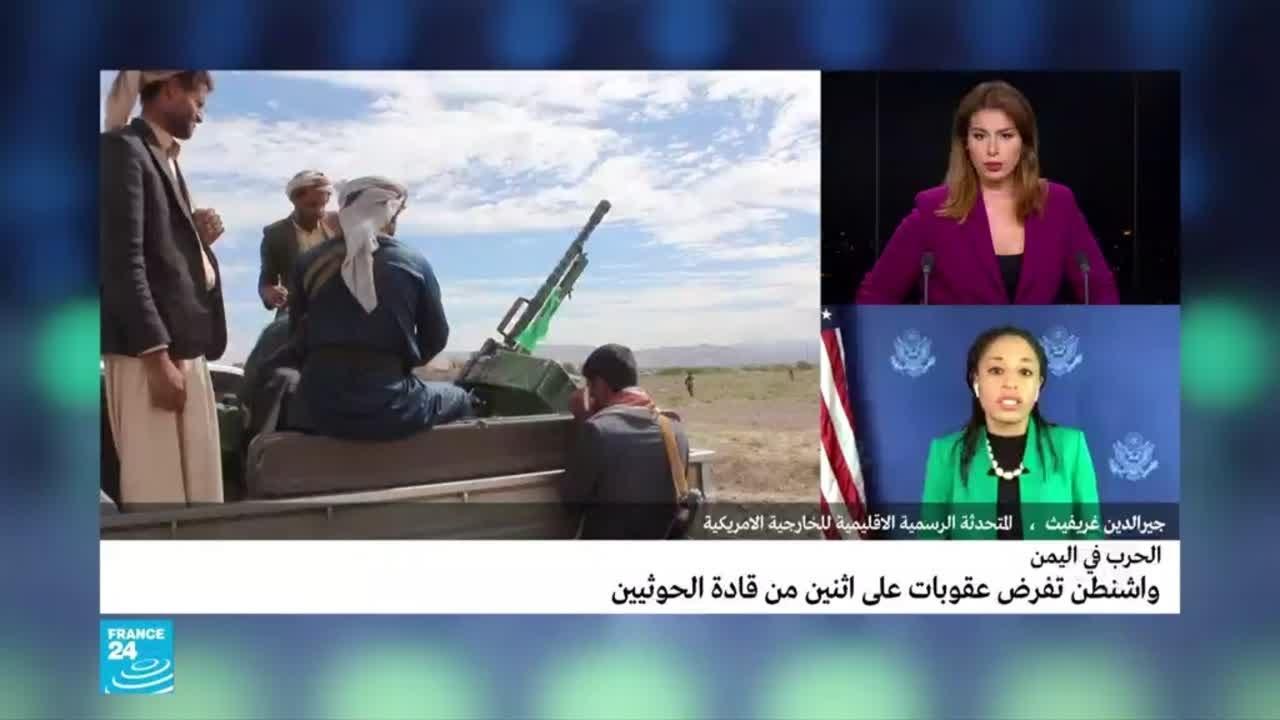 متحدثة باسم الخارجية الأمريكية تعلق على فرض العقوبات على اثنين من قادة الحوثيين في اليمن  - نشر قبل 1 ساعة