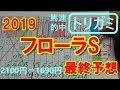 フローラステークス 2019 最終予想【競馬予想】
