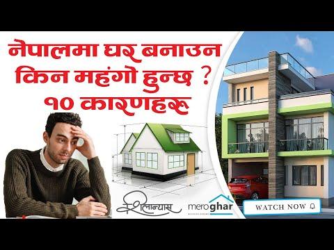Download नेपालमा घर बनाउन किन महँगो हुन्छ ? 10 कारणहरु ! Shilanyas | शिलान्यास S3E5 |
