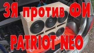 6 штук URAL (Урал) AS-PT165 PATRIOT NEO в ФИ коробе против ЗЯ, что лучше звучит?