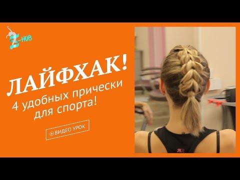 Лайфхак! 4 удобных прически для спорта! S-HUB с Лизой Андреевой