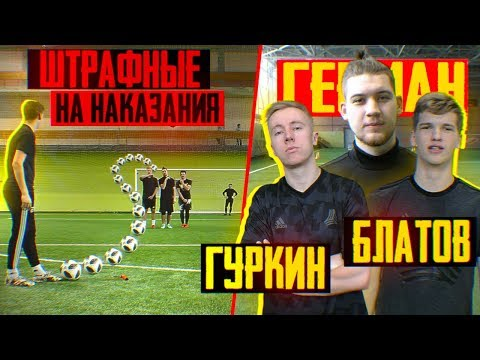 ШТРАФНЫЕ 2х2 на НАКАЗАНИЯ в СТОРИС / Герман, Гуркин, Блатов