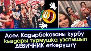 Асел Кадырбековага КУРБУ кыздары ДЕВИЧНИК өткөрүштү  | Шоу-Бизнес KG