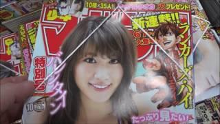 週刊少年マガジン 2017年10号 久松郁実 シェアOK お気軽に 【映画鑑賞&...