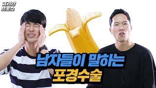 남자들이 말하는 포경수술 Feat. 남자의 비밀 [코리안브로스]