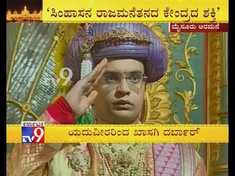 `Dasara Darbar 2017`: Yaduveer Holds Private Darbar at Mysore Amba Vilas Palace