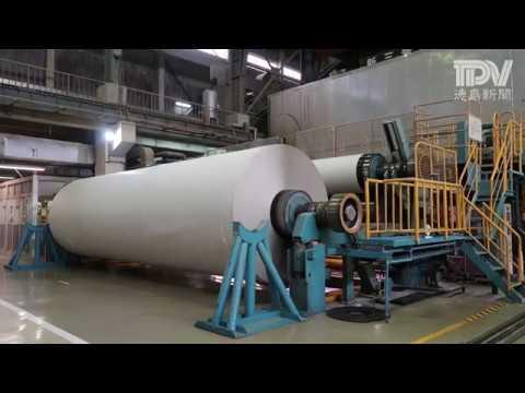 大王製紙工場見学 - YouTube