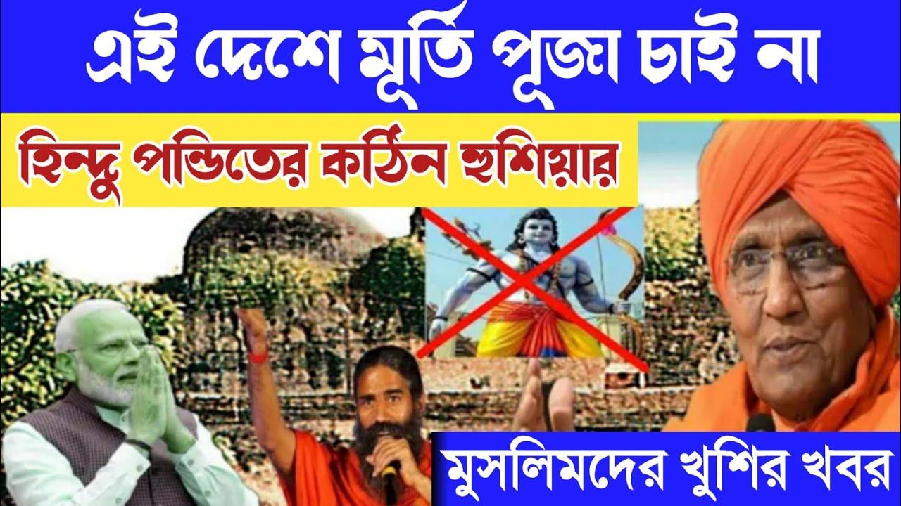 হিন্দু পন্ডিত বললো ভারতে মূর্তি পূজা চলবে না মূর্তিতে কোনো ভগবান নেই   Good lecture of hindu pandit