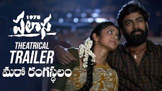 Palasa 1978 Official Trailer | Karuna Kumar | Rakshit | Nakshatra | Raghu Kunche | Manastars