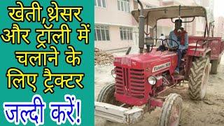 क्या महिंद्रा ट्रैक्टर एक लाख में मिल सकता है।। online bazar ।।
