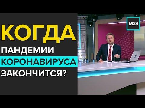 Когда пандемии коронавируса закончится - Москва 24