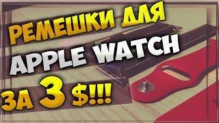 Китайские ремешки для Apple Watch - обзор и опыт использования