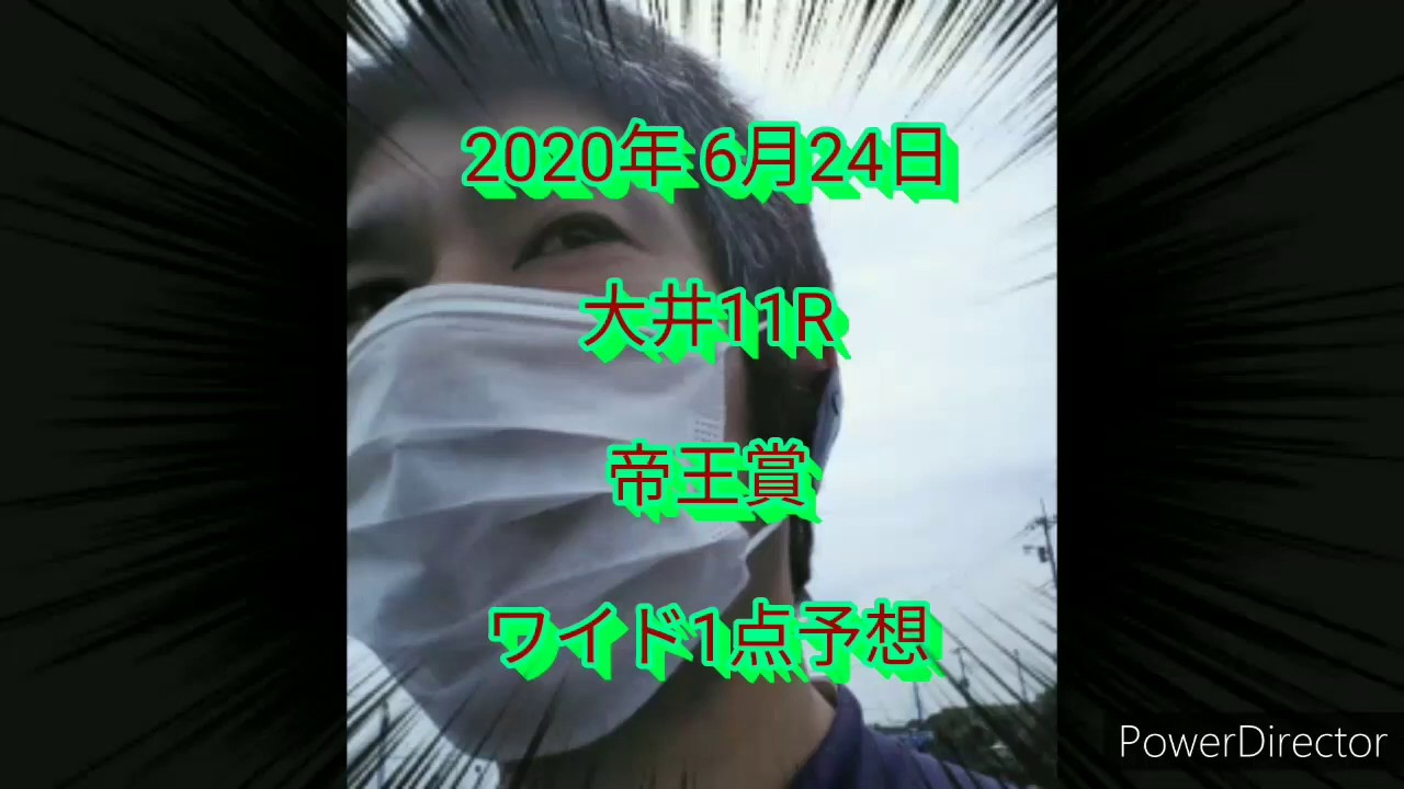2020年6月24日 帝王賞2020 ワイド1点予想